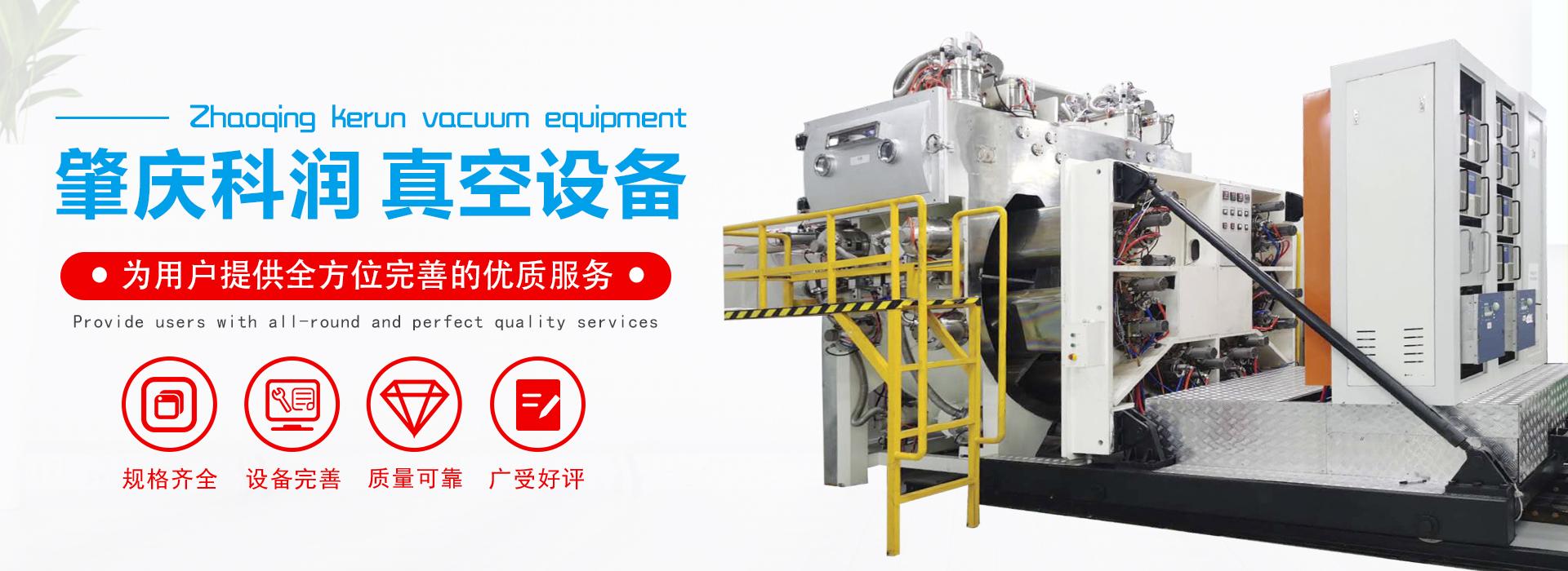 真空镀膜机厂家真空镀膜设备厂家磁控真空镀膜机